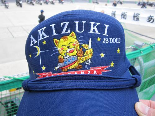 akizuki32.jpg
