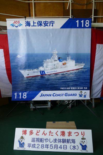 yashima674.jpg